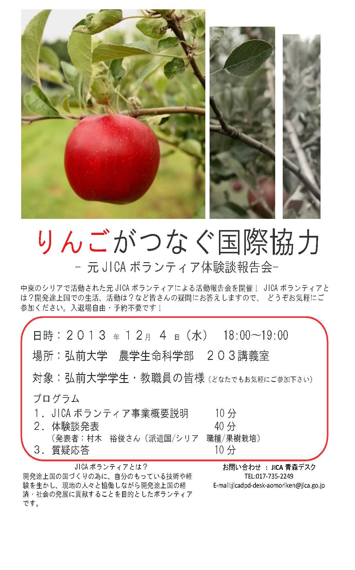 リンゴがつなぐ国際協力