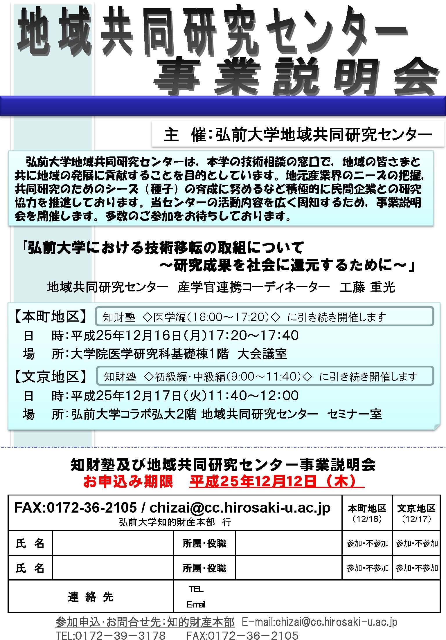 H25年度 知財塾・地共研事業説明会ポスター_ページ_2