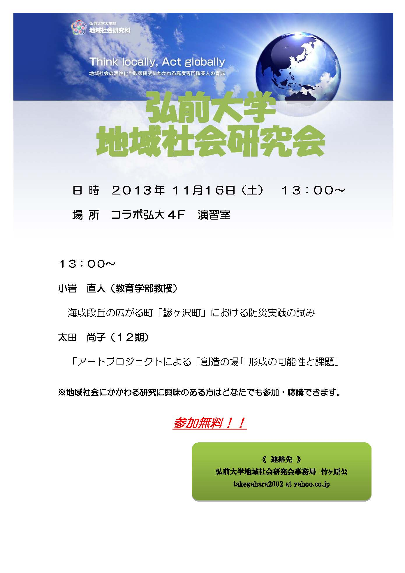 地域社会研究会(2013,11)