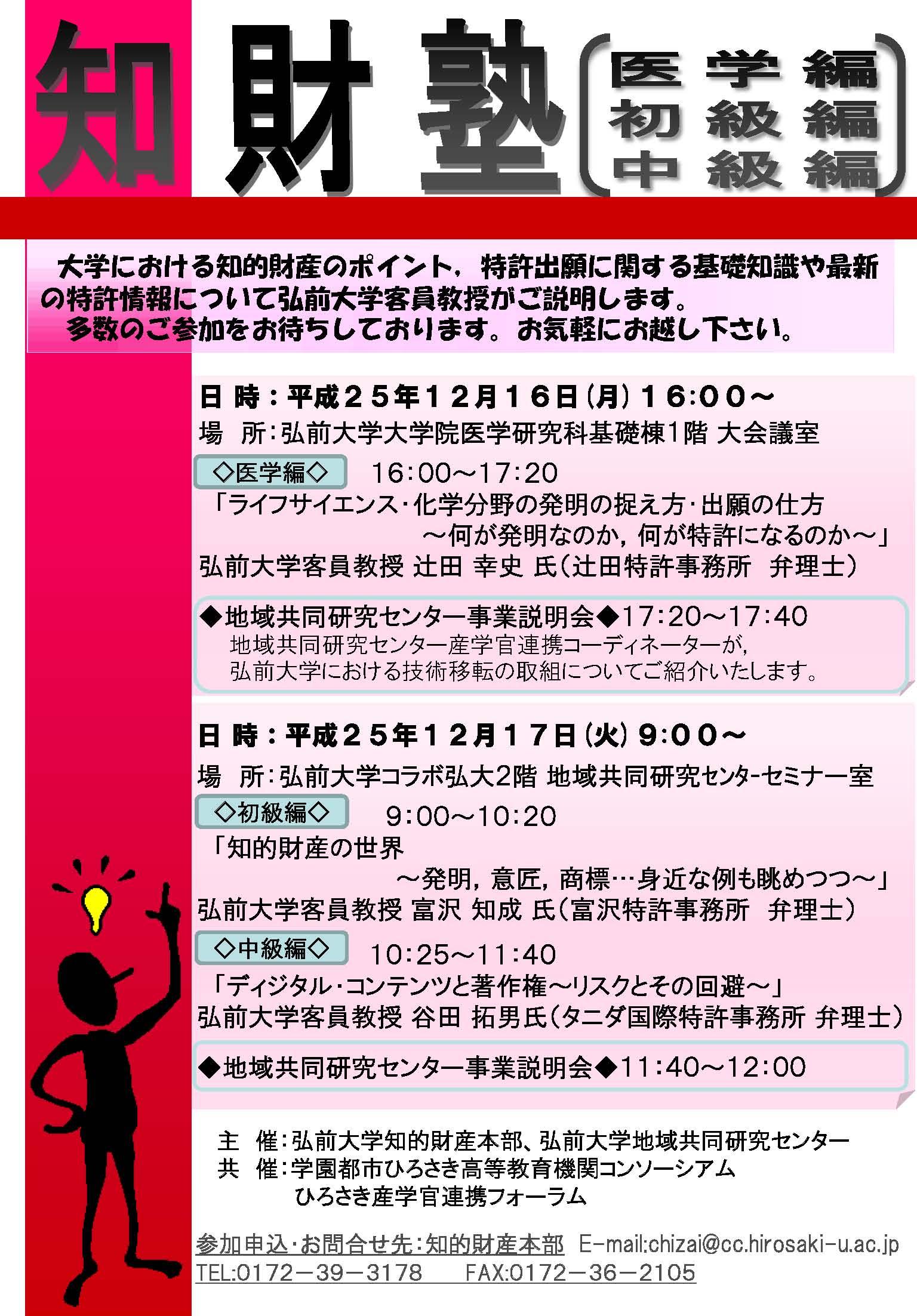 H25年度 知財塾・地共研事業説明会ポスター_ページ_1