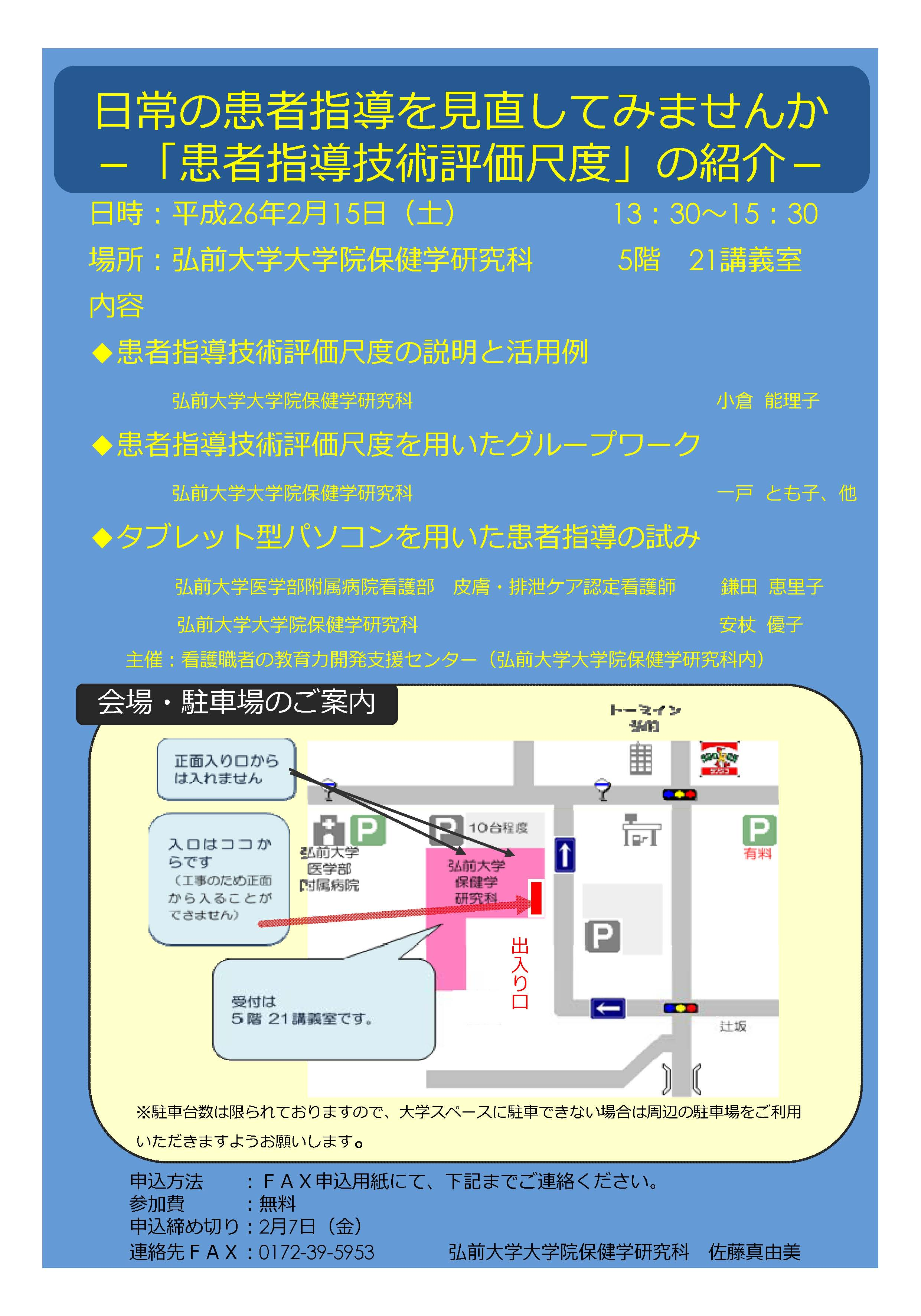 H26.2月研修会ポスター