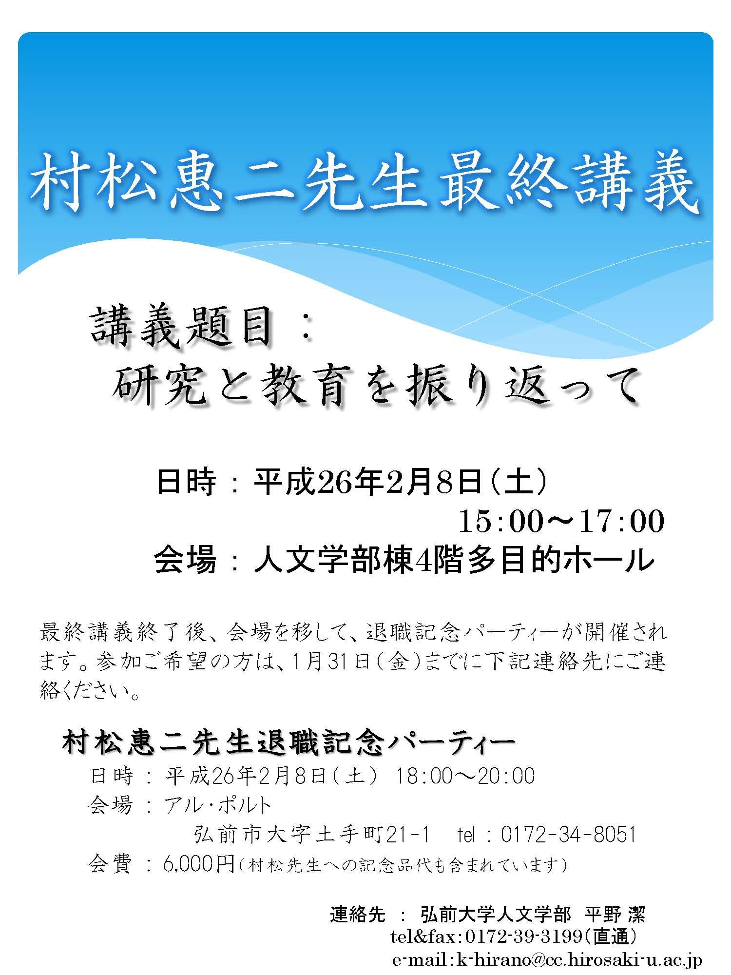 ○村松惠二先生最終講義チラシ