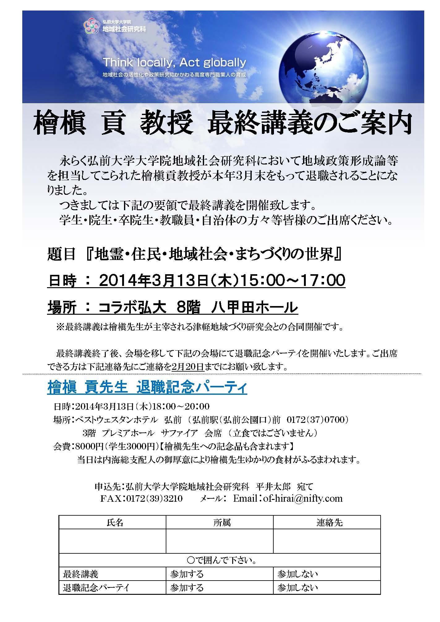 20140122檜槇最終講義・歓送会