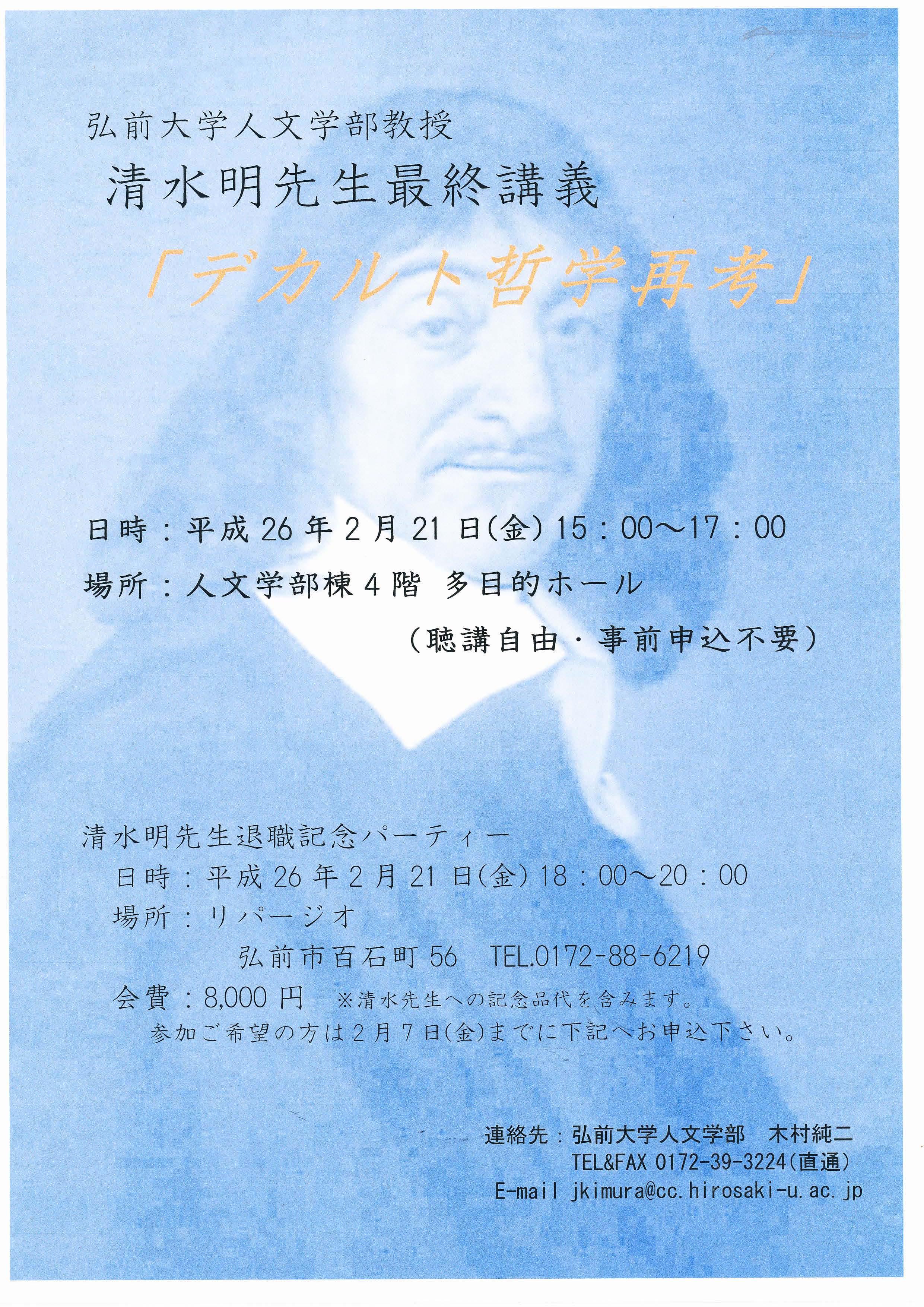 清水先生最終講義ポスター