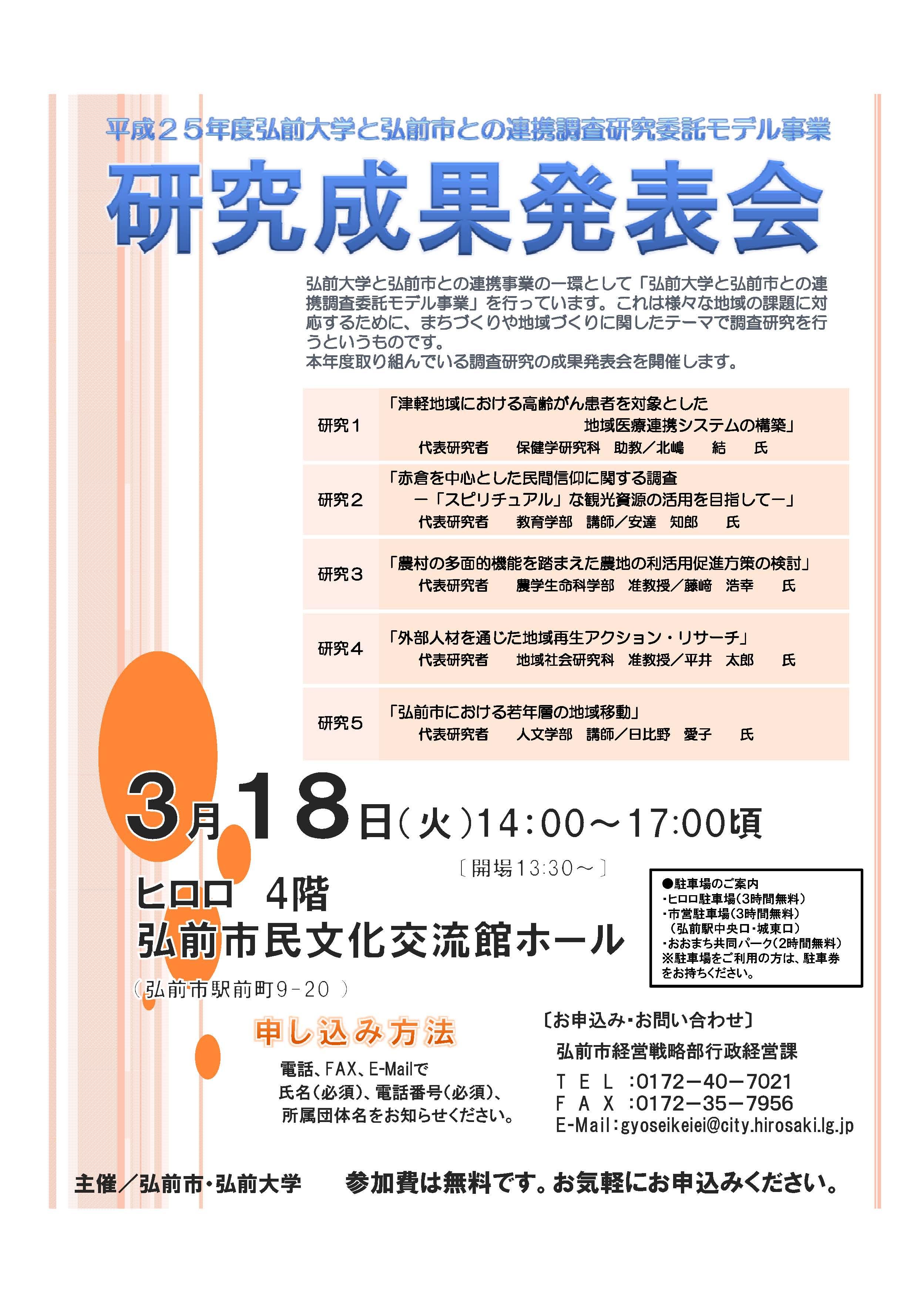 25弘前市モデル事業成果発表会チラシ260318