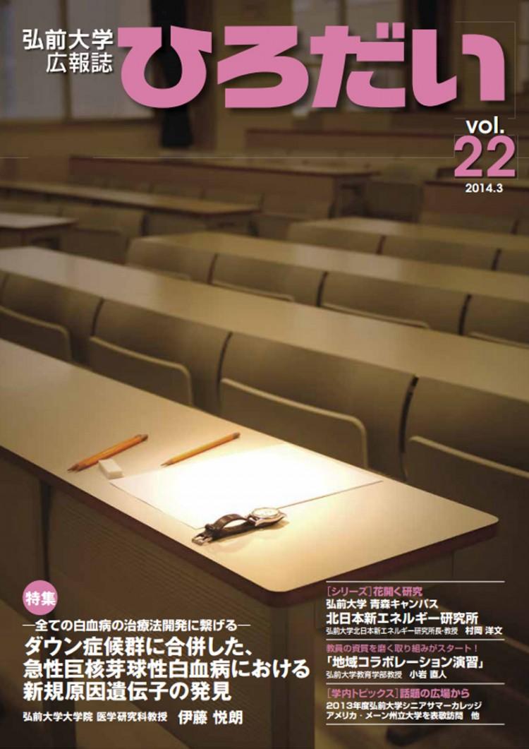 広報誌「ひろだい」22号