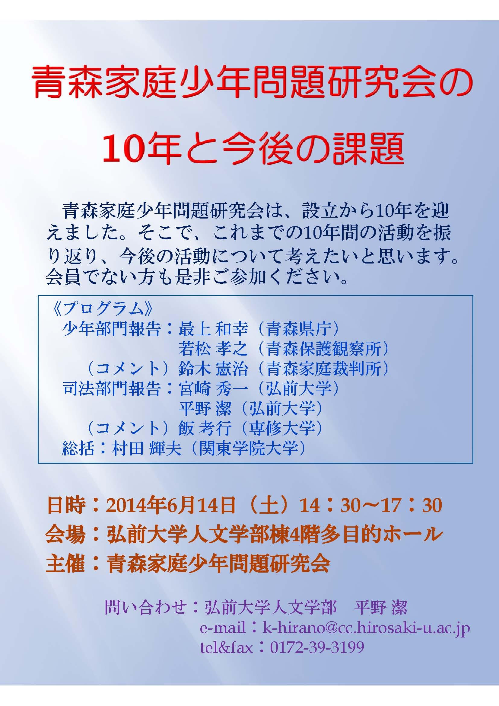 青森家庭少年問題研究会2014年度第1回学習会チラシ