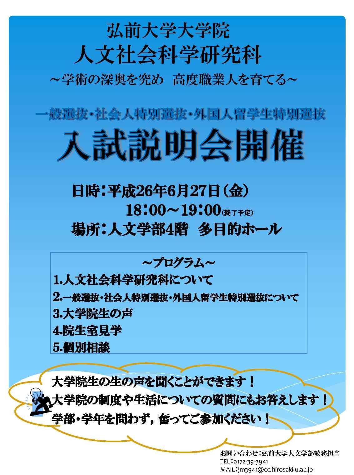 秋季入学・第1期入試説明会ポスター(平成26年度)