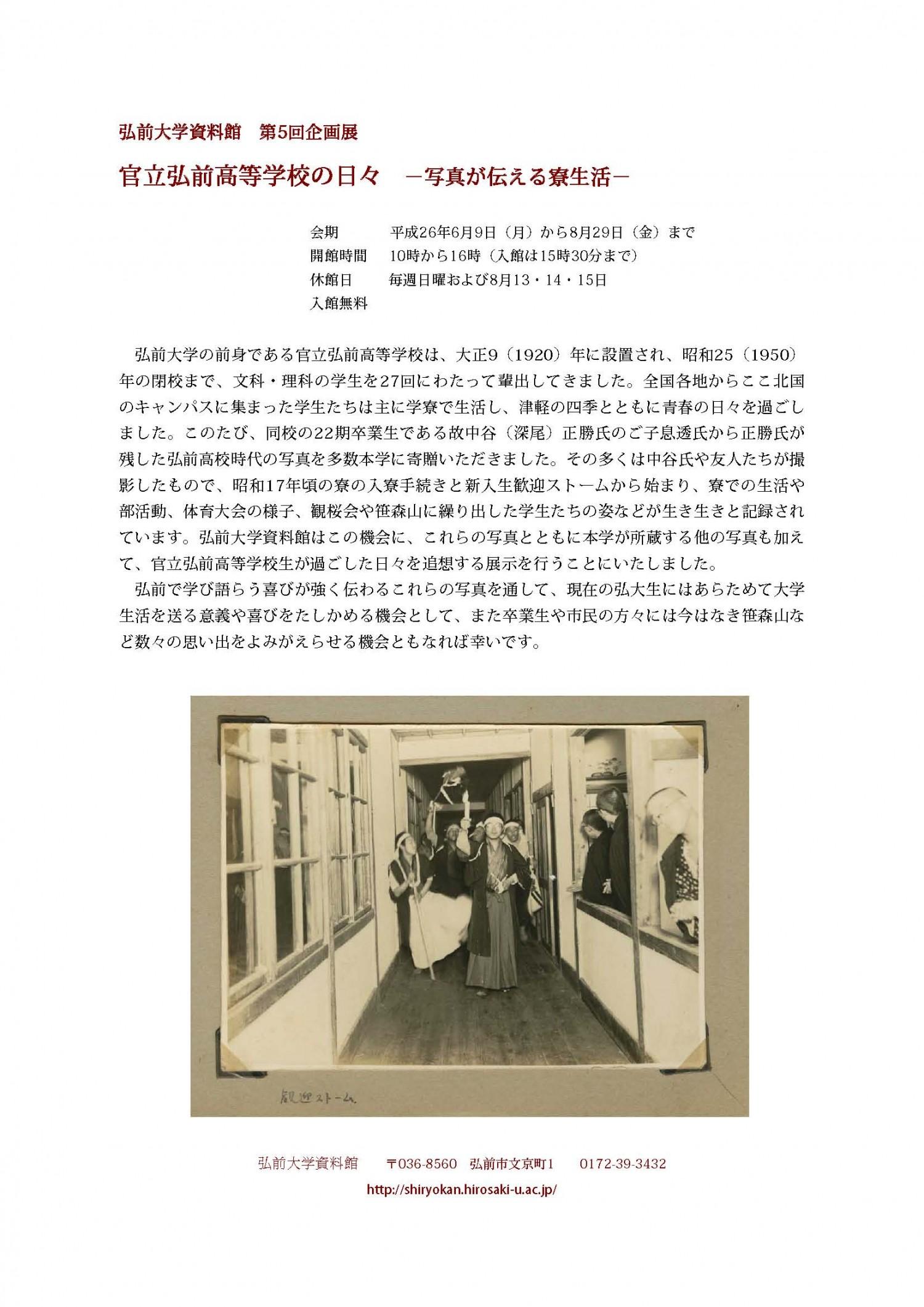 弘前大学資料館 第5回企画展