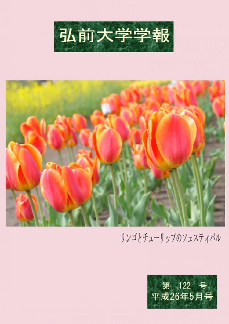 弘前大学学報 第122号