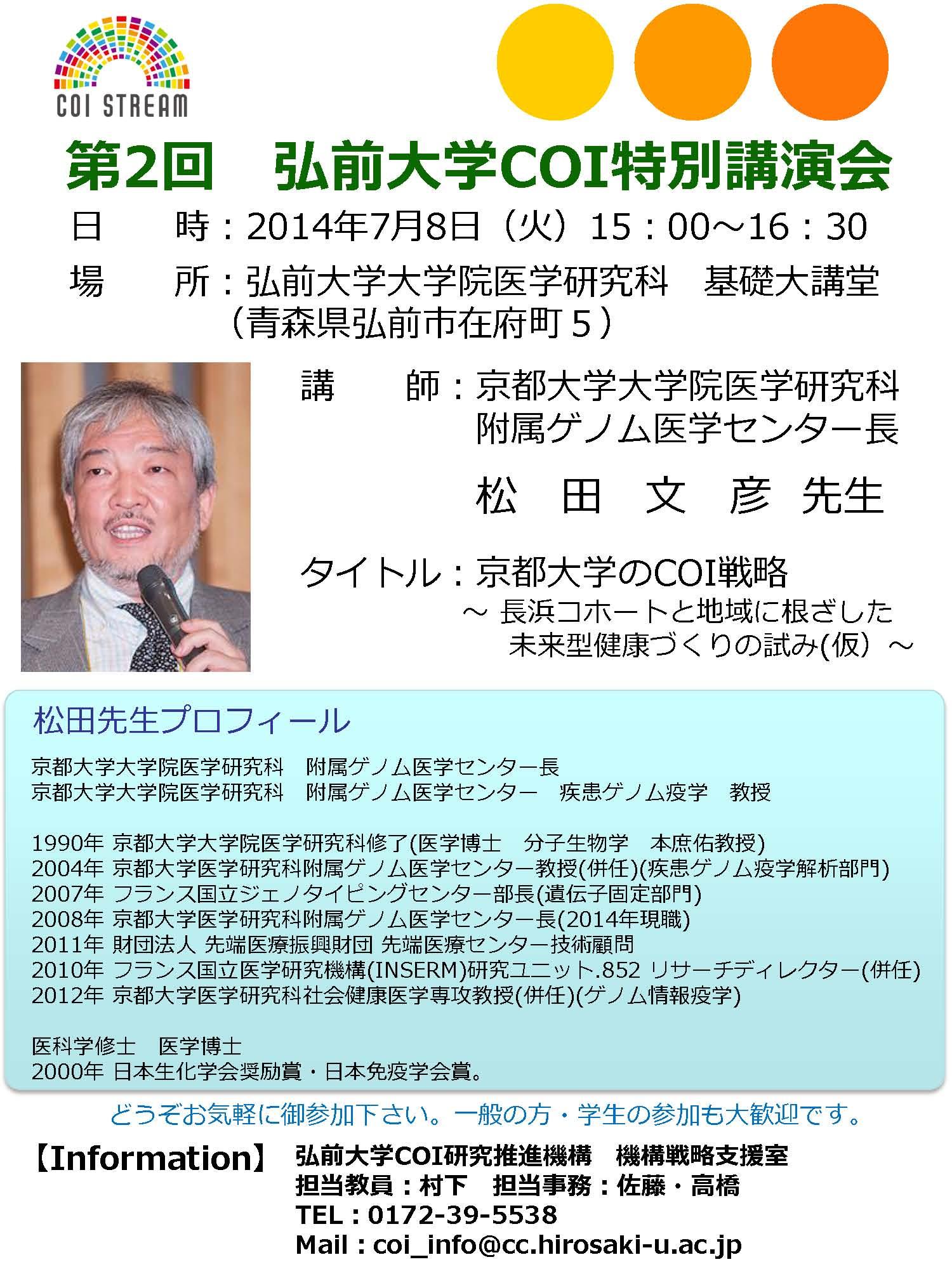 第2回 弘前大学COI拠点特別講演会 外部用チラシ