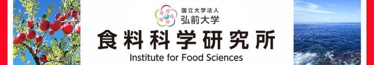食料科学研究所