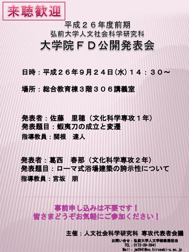 平成26年度前期FD研究会ポスター
