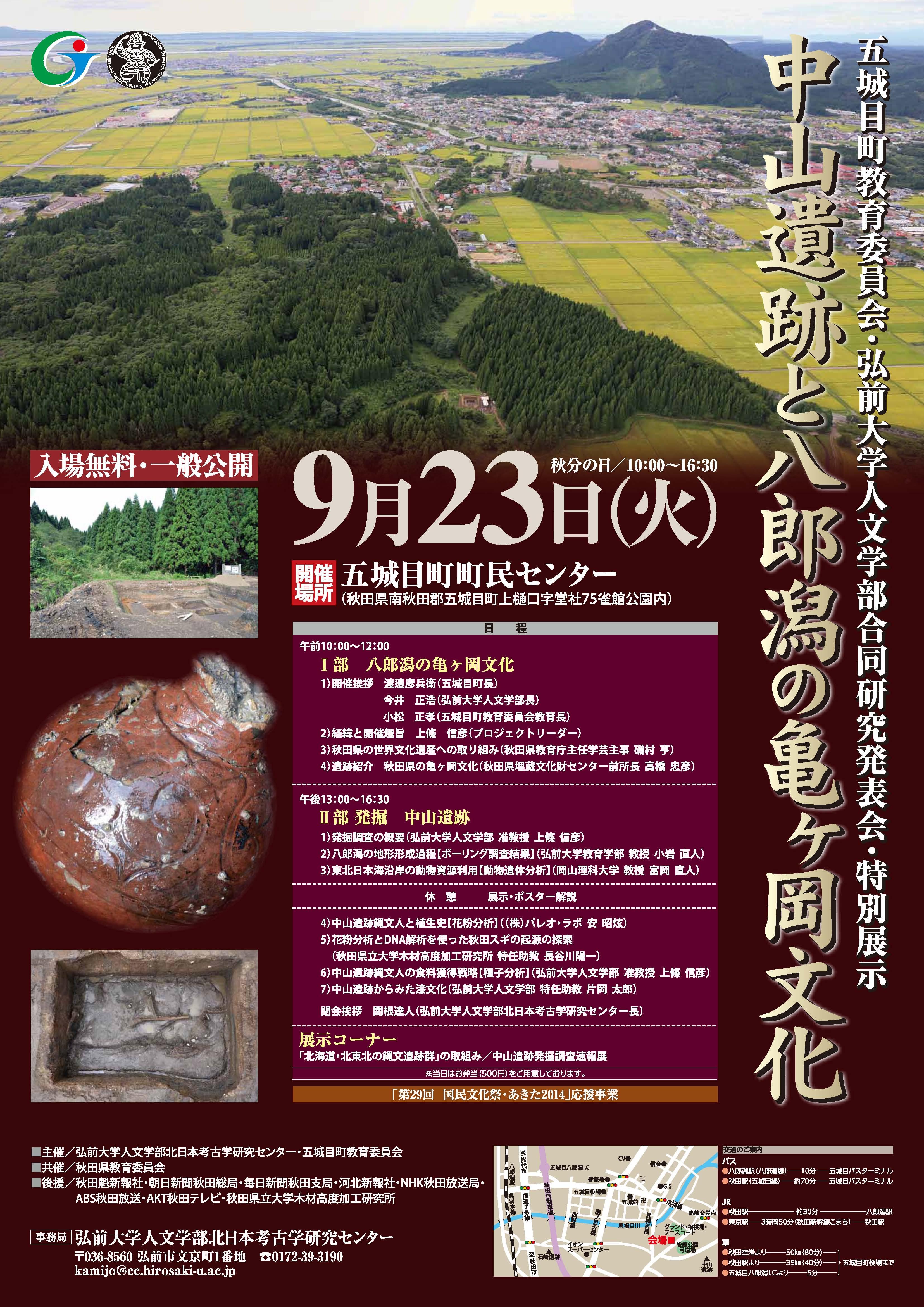 中山遺跡と八郎潟の亀ヶ岡A2_OL