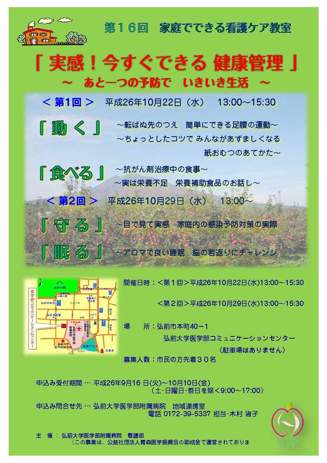 16th看護ポスター最終