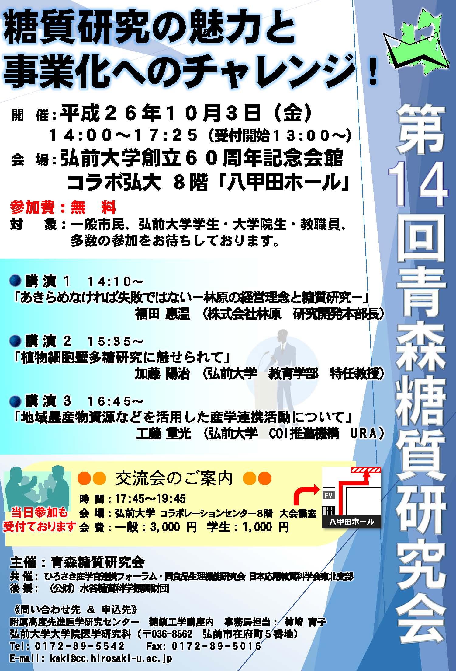 第14回青森糖質研究会ポスター
