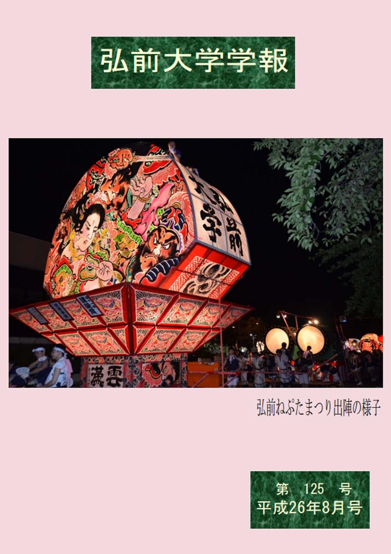 00 学報表紙  - コピー