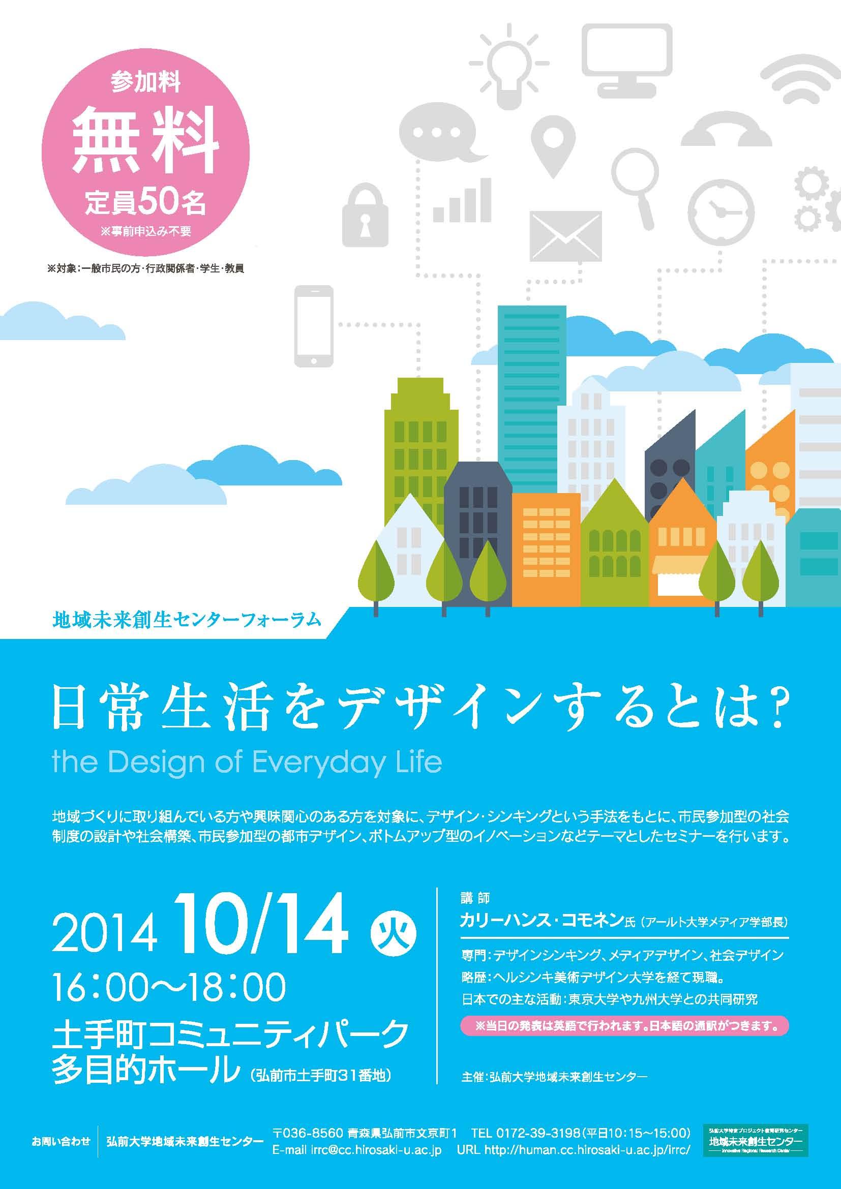20141014_seminar