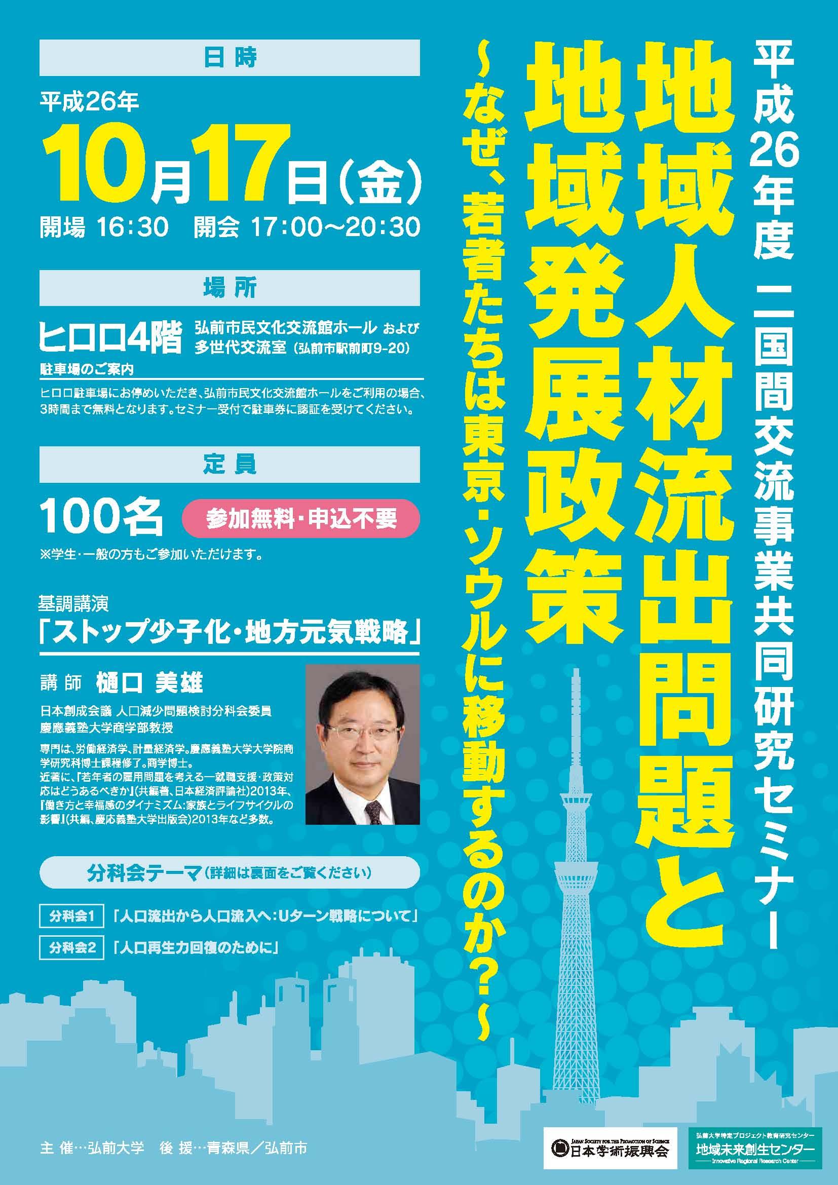 20141017_seminar_ページ_1
