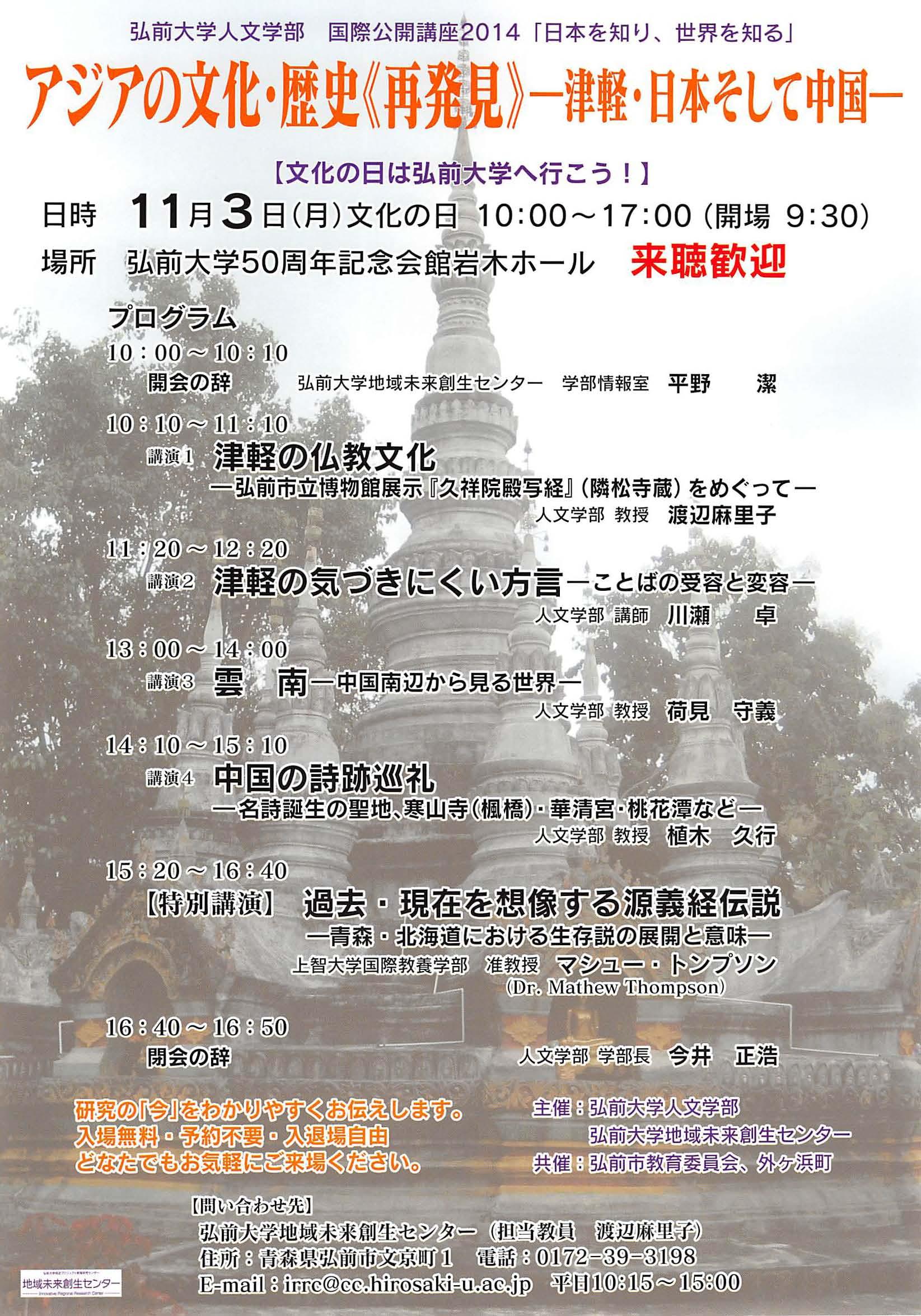 20141103 国際公開講座