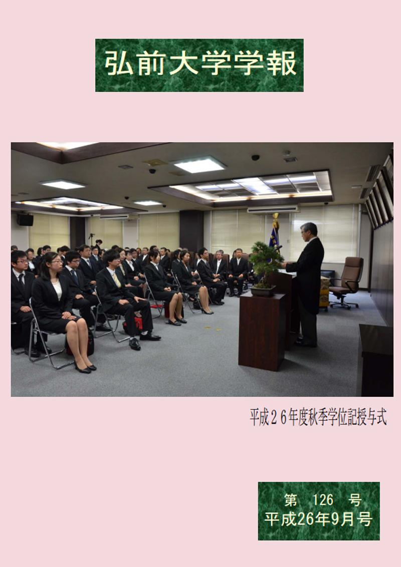 弘前大学学報 第126号