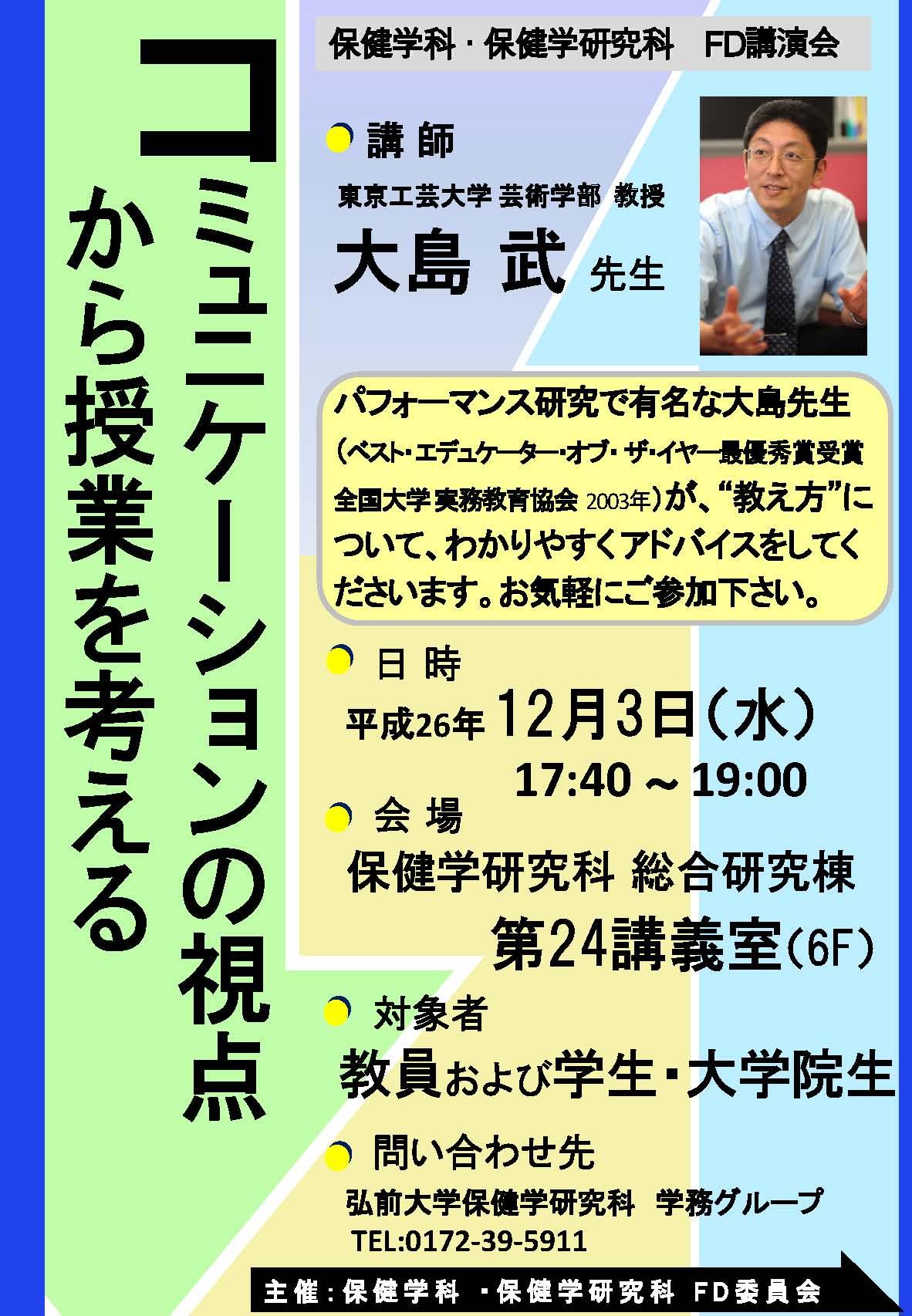 弘前大学FD講演会ポスター(平成26年12月3日開催)