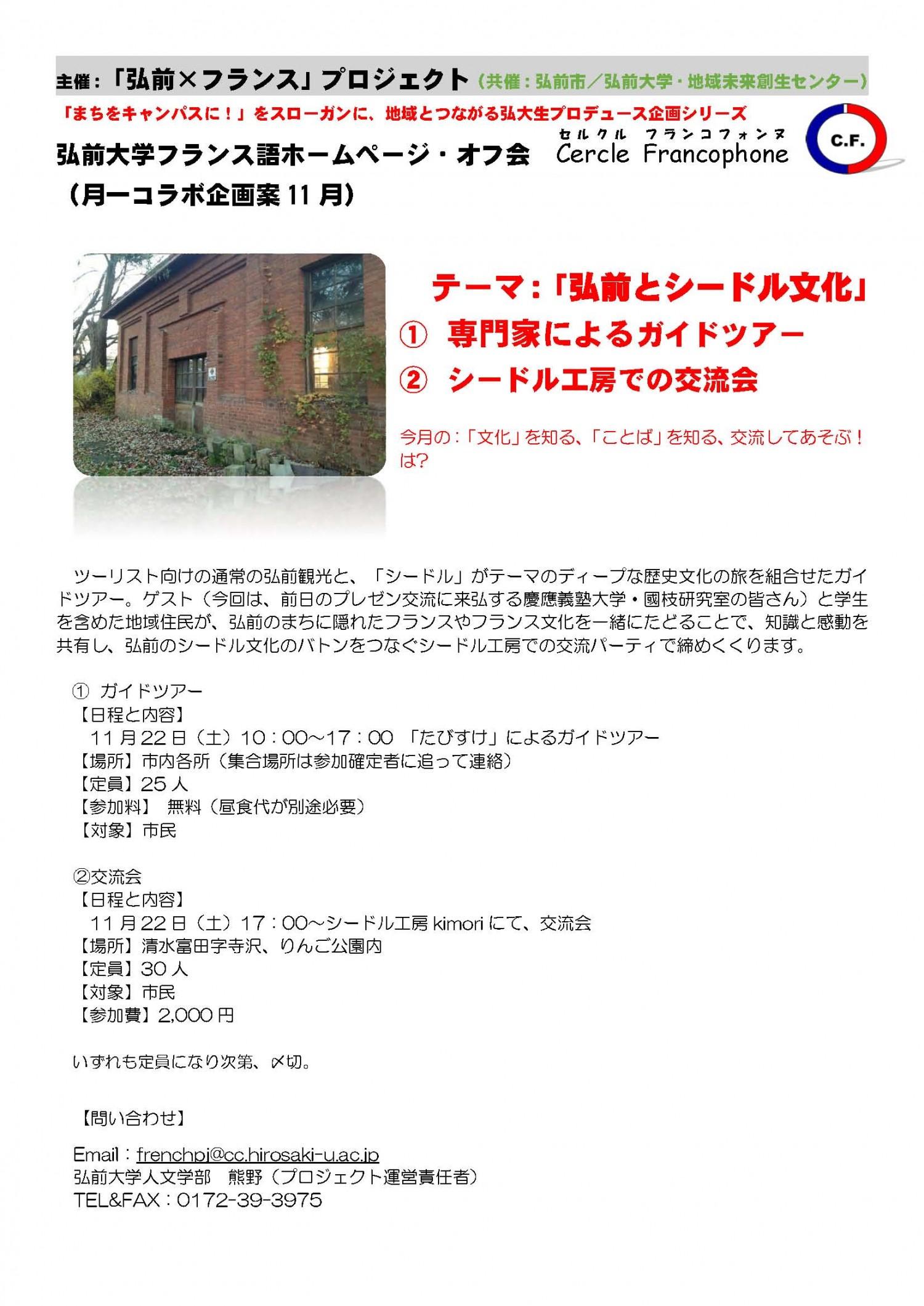 「弘前とシードル文化」(大学広報)