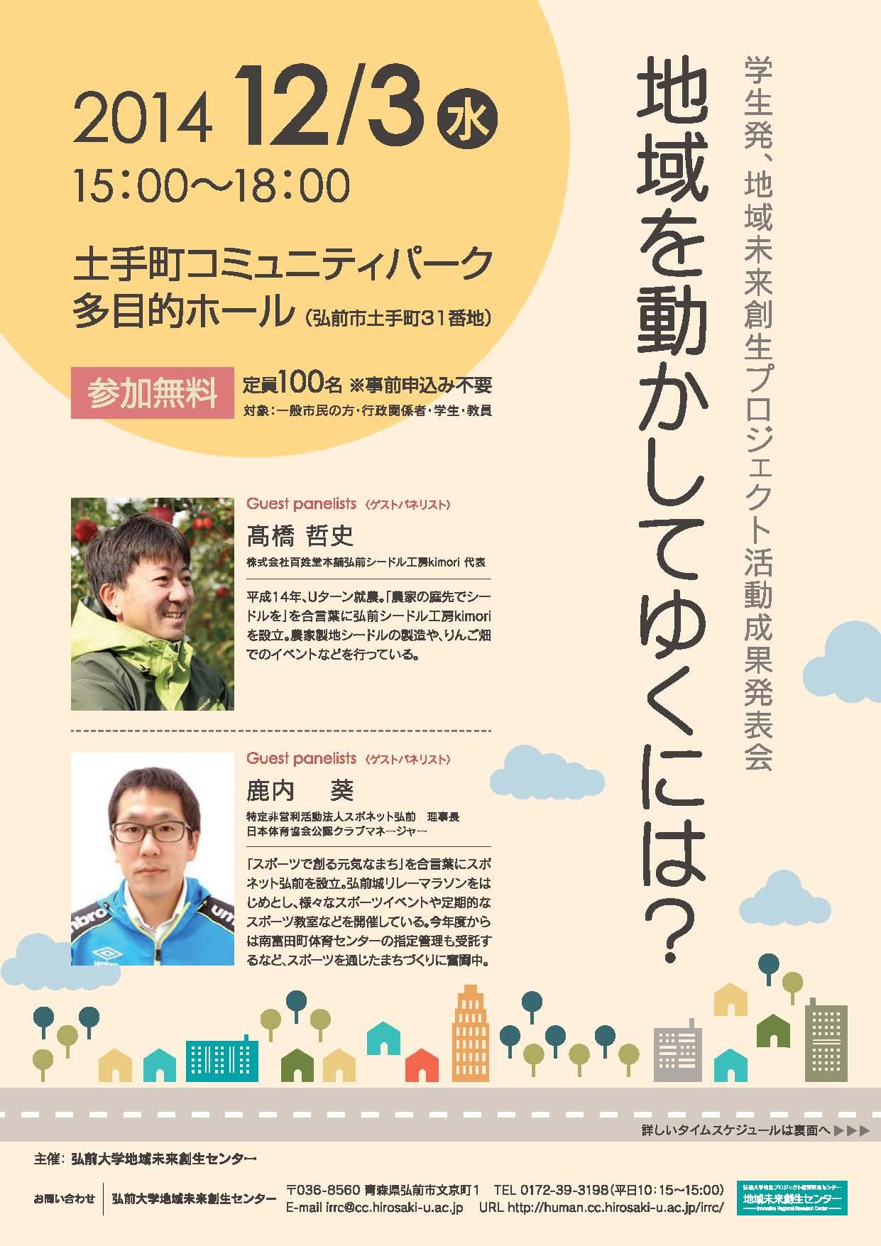 20141203学カ発@報会_ページ_1