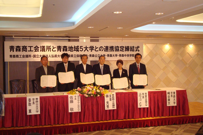 青森商工会議所と青森地域5大学との連携・協力に関する協定を締結(平成25年7月2日)