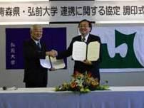 青森県と包括協定を締結(平成18年11月25日)