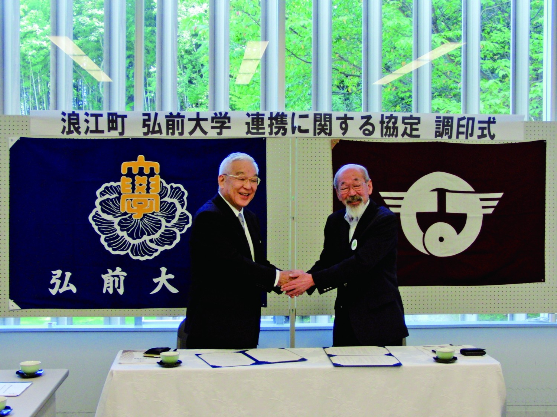 弘前大学と浪江町との連携に関する協定を締結(平成23年9月29日)