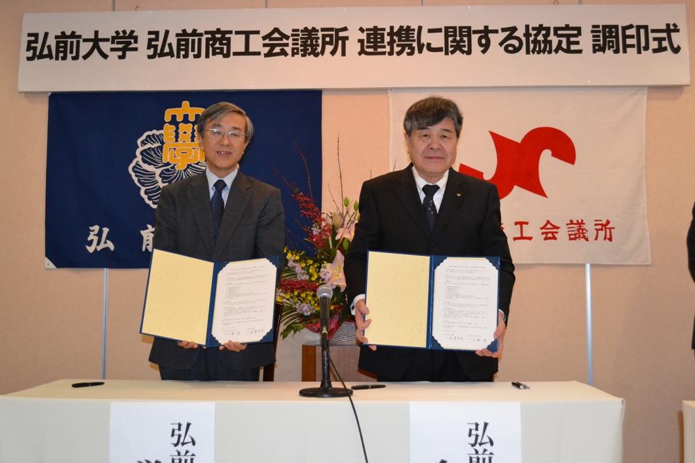 弘前商工会議所との連携に関する協定を締結(平成24年12月6日)