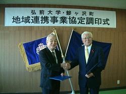 鰺ヶ沢町と地域連携事業に関する協定を締結(平成17年10月6日)