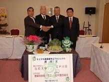 えどがわ農業産学公プロジェクト発足(平成18年4月21日)