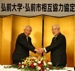 弘前市との連携に関する相互協力協定を締結(平成18年9月19日)
