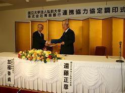 青森銀行との連携に関する協定を締結(平成19年4月25日)