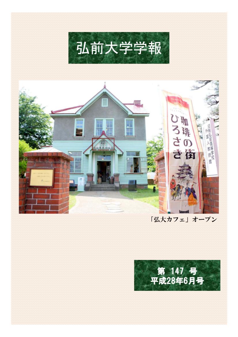 gakuho144