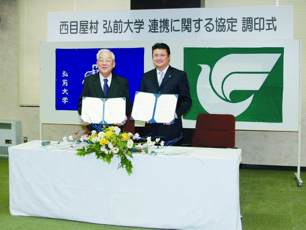 西目屋村との連携に関する協定を締結(平成20年12月22日)