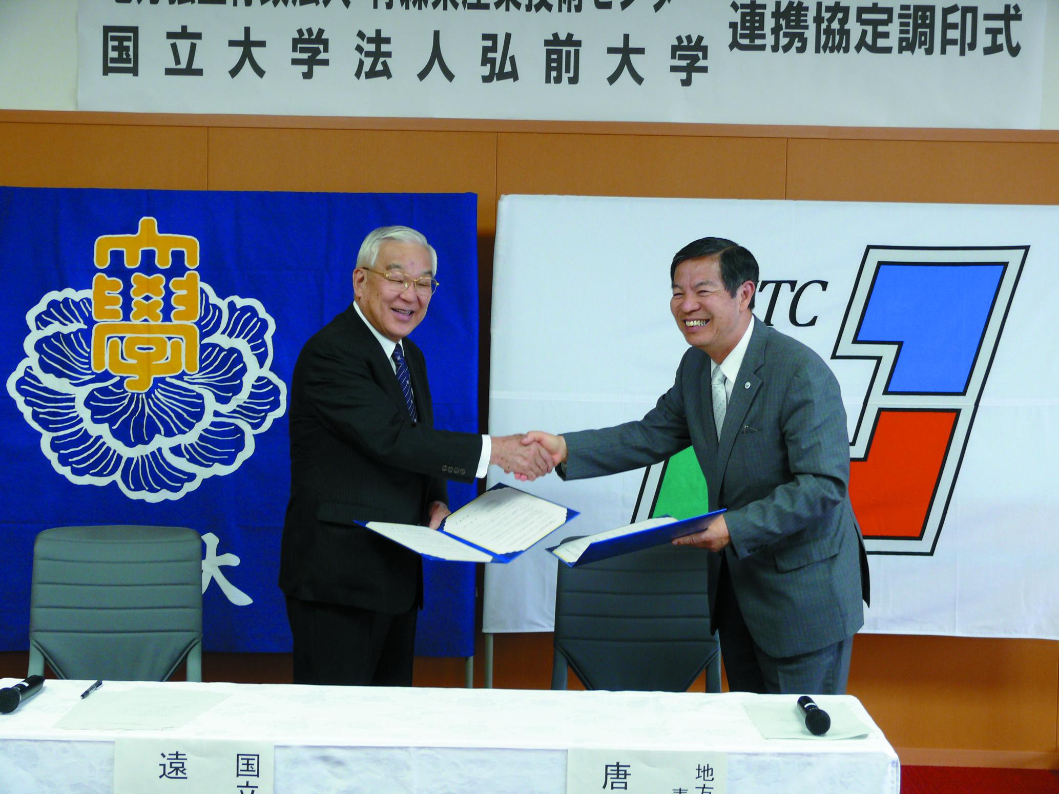 地方独立行政法人青森県産業技術センターとの連携に関する協定を締結(平成21年9月28日)