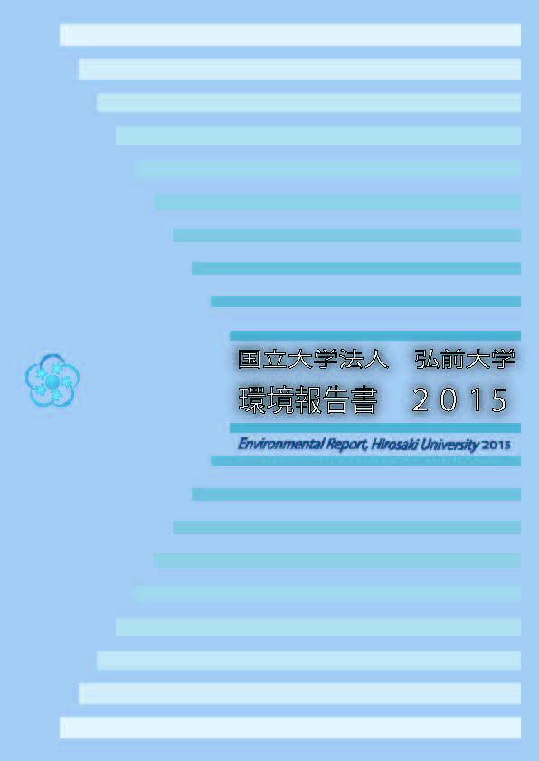 弘前大学環境報告書2015