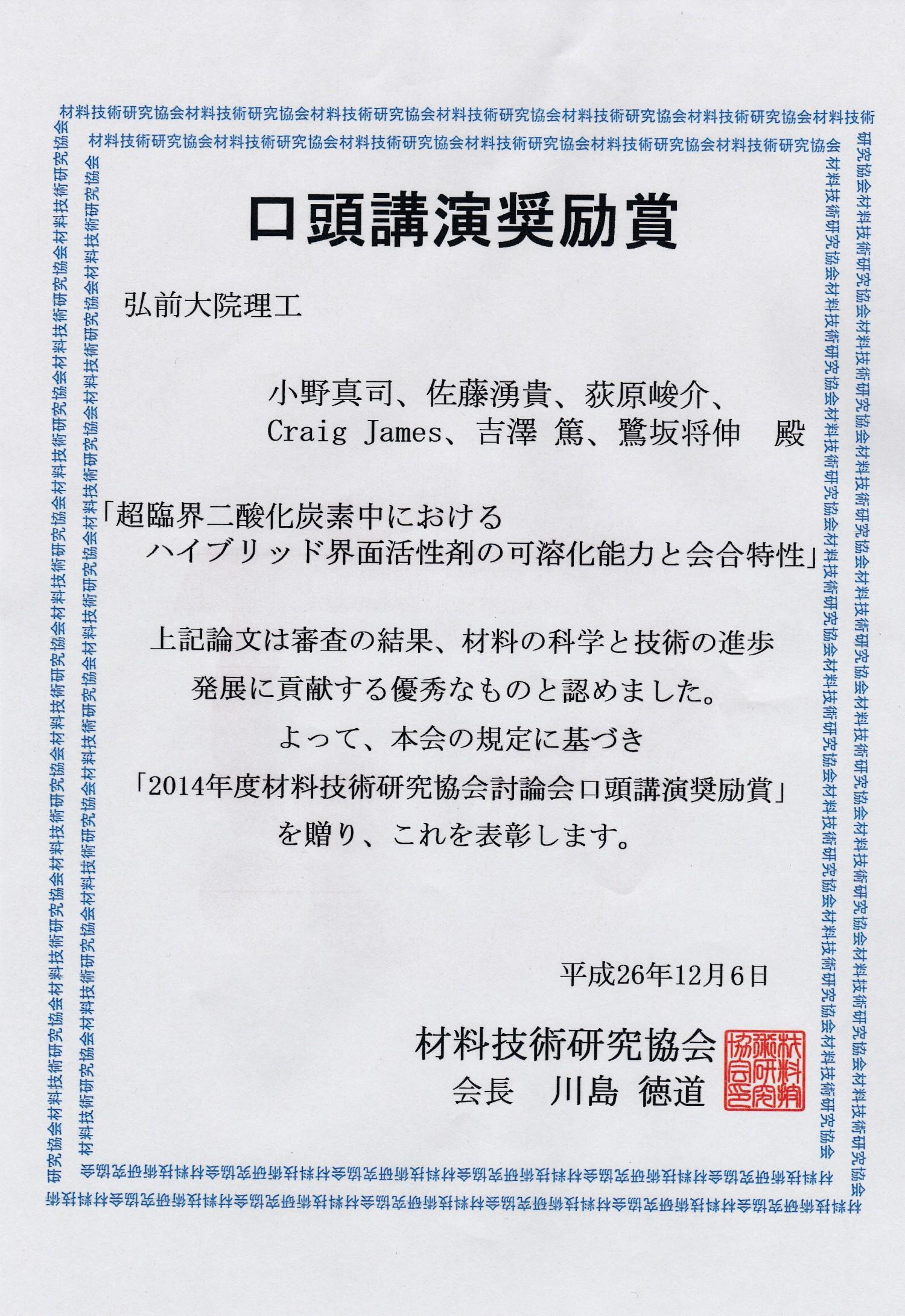小野真司口頭奨励賞2014材料技術