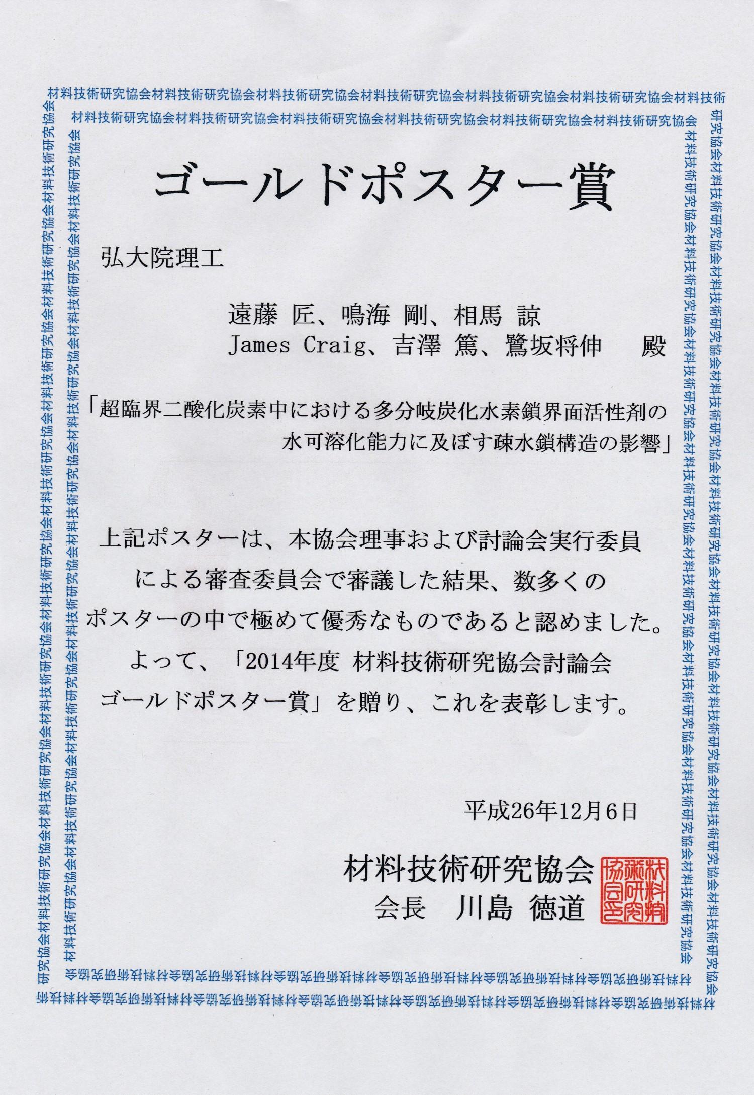 遠藤匠ポスター賞2014材料技術