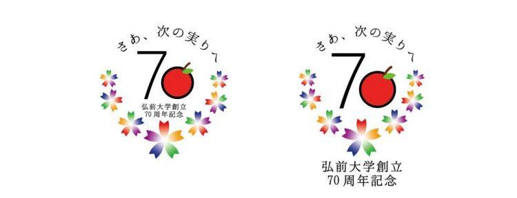 弘前大学創立70周年記念ロゴマーク