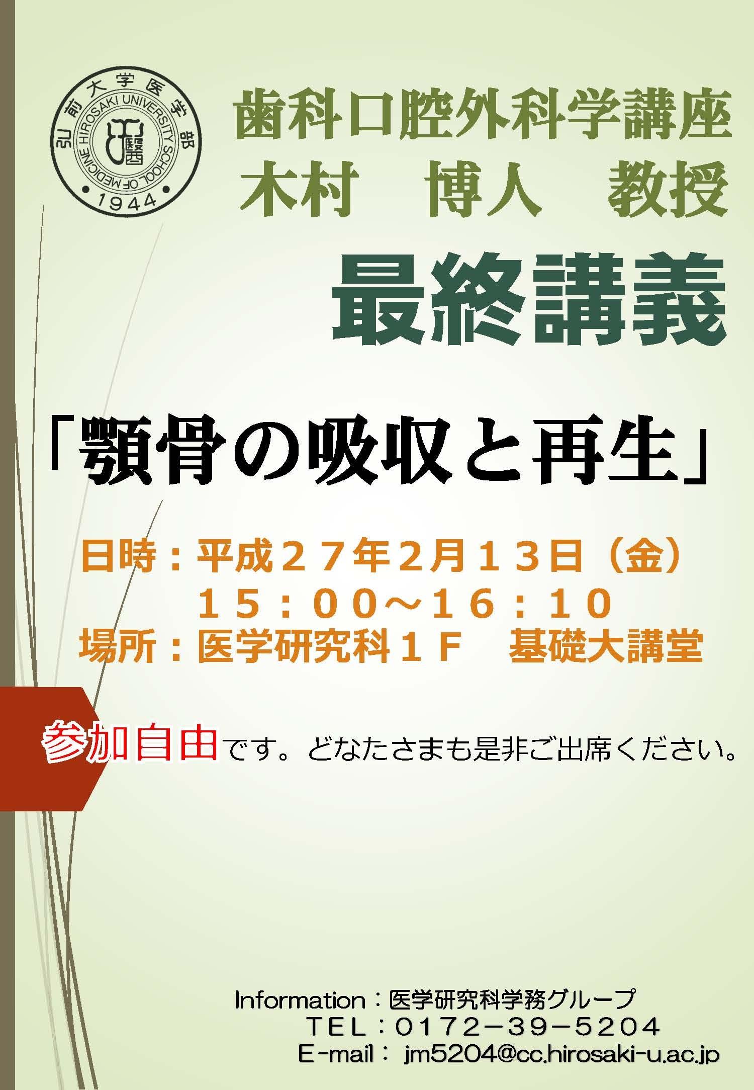 26_木村教授最終講義