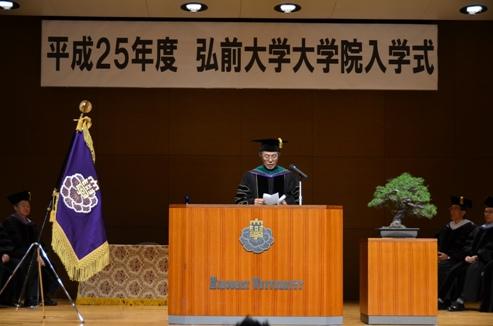 平成25年度大学院入学式告辞(平成25年4月9日)