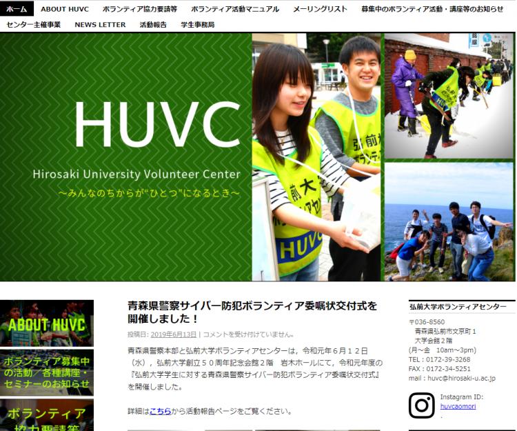 HUVC 弘前大学ボランティアセンター