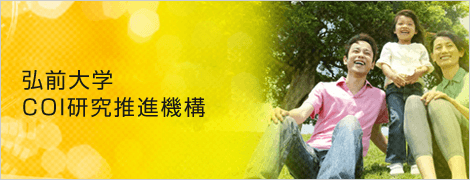 弘前大学 弘前大学COI研究推進機構