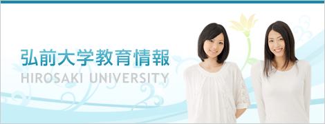 弘前大学教育情報