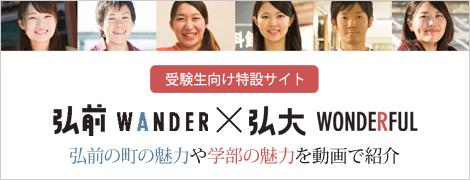 弘前WANDER×弘大WONDERFUL