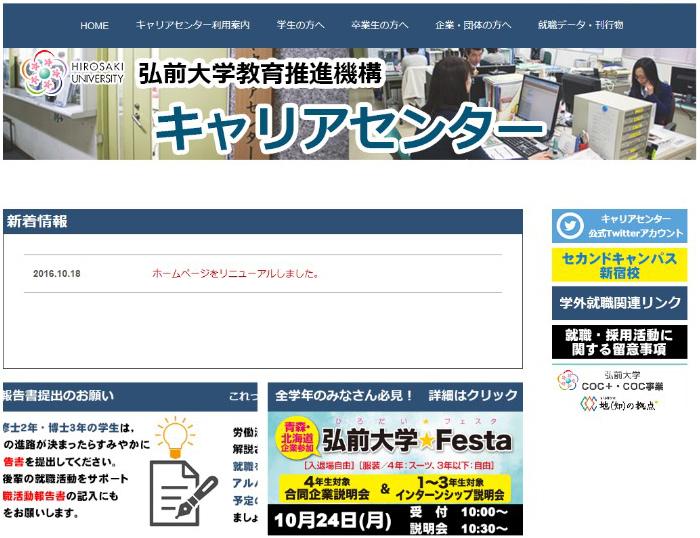 弘前大学 教育推進機構キャリアセンター